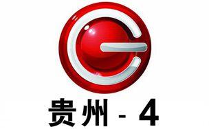 貴州4頻道大眾生活頻道