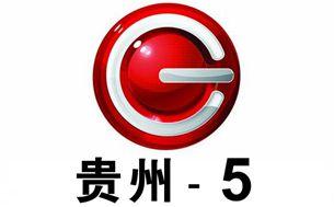 贵州5频道