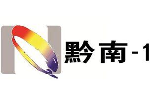 黔南新聞綜合頻道