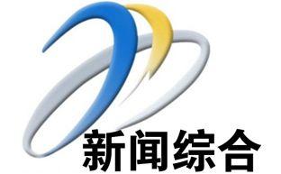 西寧新聞綜合頻道