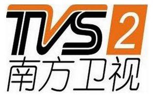 南方衛視TVS2