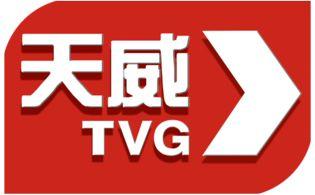 天威TVG頻道