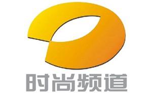 湖南電視臺時尚頻道